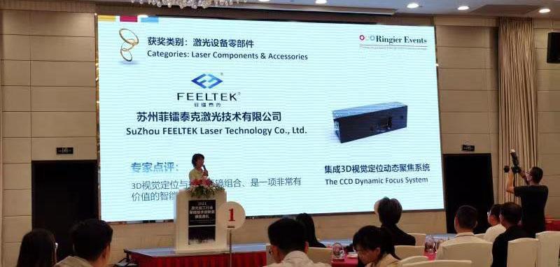 FEELTEK Win Laser 2021 Innovation Awards